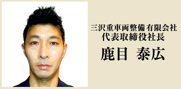 三沢重車両整備有限会社    代表取締役社長 鹿目 公男